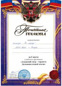 2011 АМУРСКИЙ ТИГР-ГОРДОСТЬ ДВ ЗЕМЛИ