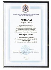 2012 2 МЕСТО в краевом конкурсе