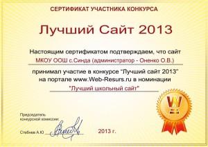2013 г. Участие Лучший сайт-2013