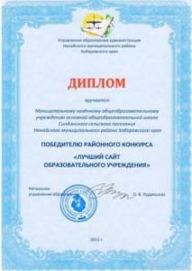 2015 Г. ЛУЧШИЙ САЙТ ОУ.