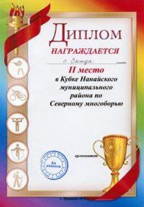 2016 г. 2 место в Кубке по Северному многоборью