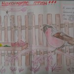 Гричихин Игорь 3 кл