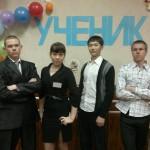 Бельды К., Оненко П., Кравцов Ж., Посный А. на конкурсе Ученик года-2012