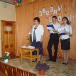 ЗВЕЗДЫ ШКОЛЫ 2009 Г