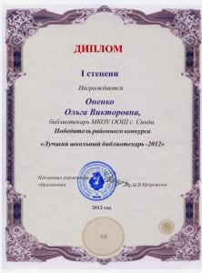 2012 КОНКУРС БИБЛИОТЕКАРЕЙ ОНЕНКО О.В.