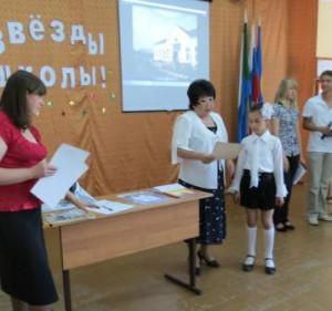 """награждение """"Звезды школы-2012"""""""