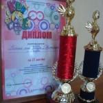 диплом и кубки КВН 2 место 2013 г.