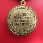 Медаль Участнику борьбы со стихией на Амуре